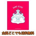 ショッピングバンド バンドスコア 軽音☆超人気ボカロ曲コレクション シンコーミュージック