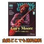 YOUNG GUITAR 2018年11月号 シンコーミュージック