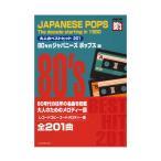大人のベストヒット201 80年代ジャパニーズポップス編 レコードコピーのコードメロディー譜 全音楽譜出版社