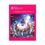 楽譜 まらしぃ marasy piano world X ピアノ ソロ 上級