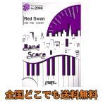 BP2066 Red Swan YOSHIKI feat. HYDE バンドピース フェアリー
