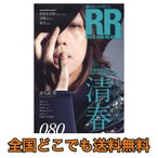 ROCK AND READ 080 シンコーミュージック