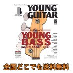 YOUNG GUITAR 2018年12月号 シンコーミュージック