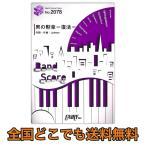 楽譜 男の勲章 -復活- 嶋大輔 バンド ピース 2078