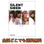 写真集 SILENT SIREN リットーミュージック