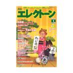 月刊エレクトーン2019年1月号 ヤマハミュージックメディア