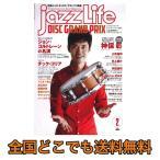 jazzLife 2019年2月号 ジャズライフ
