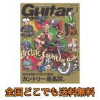 ギター・マガジン 2019年2月号 リットーミュージック