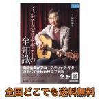 フィンガースタイル ギターの全知識    リット-ミュ-ジック 岡崎倫典