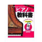 ピアノの教科書 ヤマハミュージックメディア