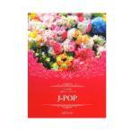 上級ピアノ・サウンズ J-POP CD+楽譜集 デプロMP