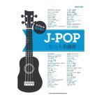 ウクレレ弾き語り J-POPヒット名曲選 シンコーミュージック