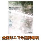 ワンランク上のピアノソロ 久石譲サウンズ 決定版 CD+楽譜集 デプロMP