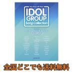 ピアノ弾き語り アイドルグループ・ソング・コレクション A・RA・SHI / ふるさと デプロMP