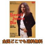 情念のロック シンガー ロニー ジェイムズ ディオ  シンコー ミュージックMOOK