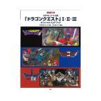 ドラゴンクエスト 1・2・3 ピアノ曲集 オフィシャルスコアブック ケイエムピー