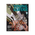 YOUNG GUITAR  ヤング ギター  2019年 08月号