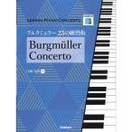 レッスン・ピアノコンチェルトシリーズ ブルクミュラー 25の練習曲 CD2枚付 学研