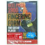 フィンガリング フォーム 完全攻略  DVD