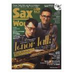 サックス・ワールド Vol.14 CD付 シンコーミュージック