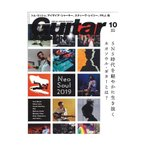 ギター・マガジン 2019年10月号 リットーミュージック