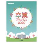 ピアノソロ 卒業アルバム 2020 ヤマハミュージックメディア