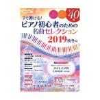 ヤマハムックシリーズ203 すぐ弾ける!ピアノ初心者のための名曲セレクション2019秋冬号 ヤマハミュージックメディア
