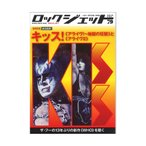 ロック・ジェット Vol.79 シンコーミュージック