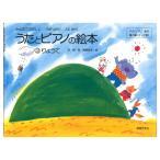うたとピアノの絵本 3 りょうて アキピアノ教本導入編 3〜7歳 音楽之友社