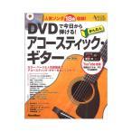 DVDで今日から弾ける! かんたんアコースティックギター New Edition リットーミュージック