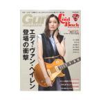 ギター・マガジン・レイドバック Vol.3 リットーミュージック