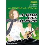 全音 すぐに弾きたい、ちゃんと弾きたい J-POPヒットアルバム