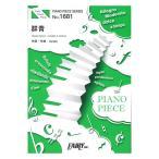 PP1681 群青 YOASOBI ピアノピース フェアリー