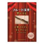 フルート演奏で響かせる 上質メロディーセレクション カラオケCD2枚付 シンコーミュージック