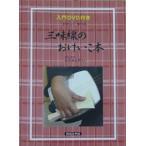 ONKYO PUBLISH DVD付 三味線のおけいこ本