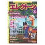 月刊エレクトーン2021年9月号 ヤマハミュージックメディア