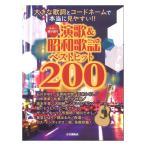 ギター弾き語り 大きな歌詞とコードネームで本当に見やすい!! 演歌&昭和歌謡ベストヒット200 ヤマハミュージックメディア