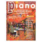 月刊ピアノ 2021年10月号 ヤマハミュージックメディア