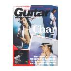 ギター・マガジン 2021年11月号 リットーミュージック