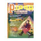 月刊ピアノ 2021年11月号 ヤマハミュージックメディア