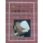 ONKYO PUBLISH いちばんやさしい 三味線のおけいこ〈キミのはじめての音をつくる本〉松永鉄九郎 協力