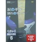 ベンチャーズstyleE.G.Pops in Japan 06 涙のギター 別れのサンバ