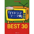 MUSIC LAND ピアノソロ 絶対弾きたい!「TVドラマテーマ曲」BEST 30