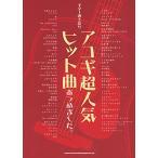 SHINKO MUSIC ギター弾き語り アコギ超人気ヒット曲あつめました。