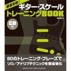 徹底攻略! ギタースケール トレーニングBOOK CD付 ヤマハミュージックメディア