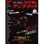 Rittor Music ギター・マガジン CDで聴くアンプ・ブック ギターの音はアンプで決まる!