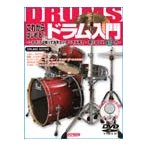 DOREMI これからはじめる!!ドラム入門 これだけは知っておきたい すべてが見て・叩ける DVD+CD付