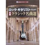 ロック・ギタリストのための 定番クラシック名曲選 CD・パート譜付 ドレミ楽譜出版社
