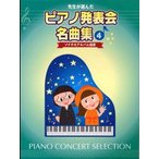 先生が選んだ ピアノ発表会名曲集 4 ヤマハミュージックメディア