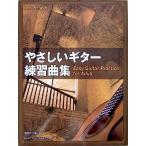 大人のための やさしいギター練習曲集 吉田光三 編 ドレミ楽譜出版社